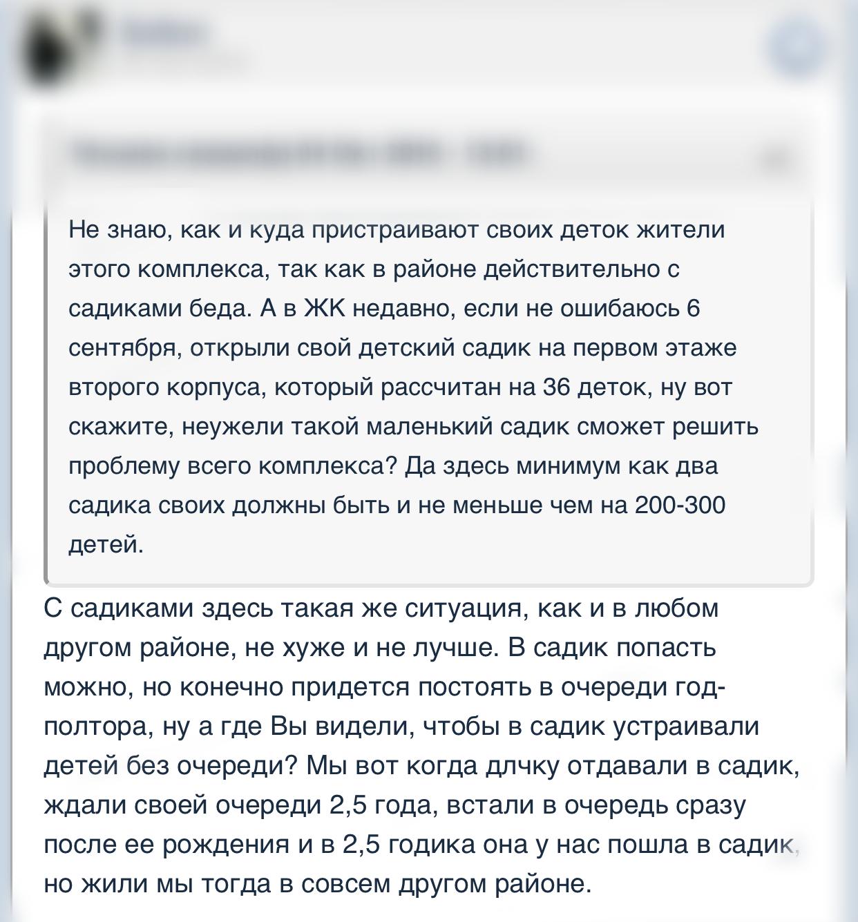 """форум жителей ЖК """"Ольгино Парк"""""""