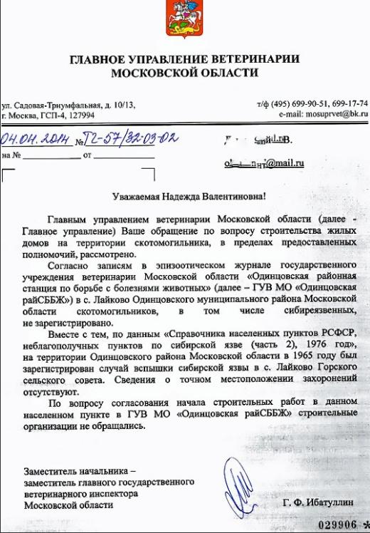 """скотомогильник ЖК """"Лайково"""""""