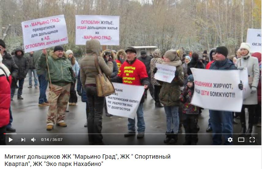 """митинг ЖК """"Марьино Град"""""""