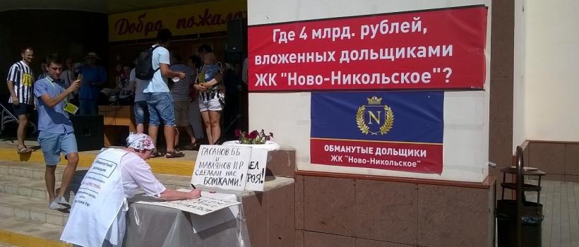 """митинг ЖК """"Ново-Никольское"""""""
