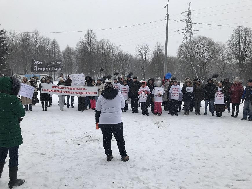 митинг Лидер парк
